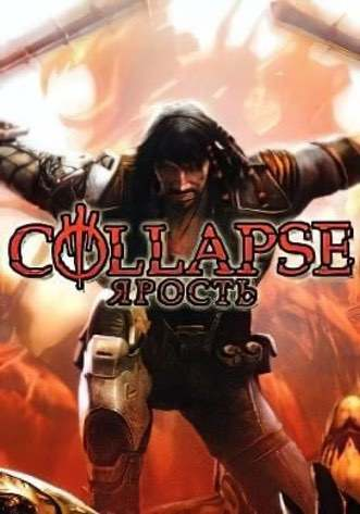 Collapse Ярость