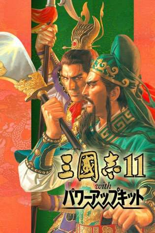 Romance of the Three Kingdoms 11 with Power Up Kit