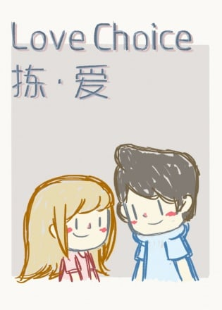 LoveChoice