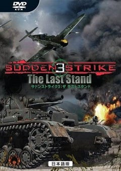 Sudden Strike 3: The Last Stand